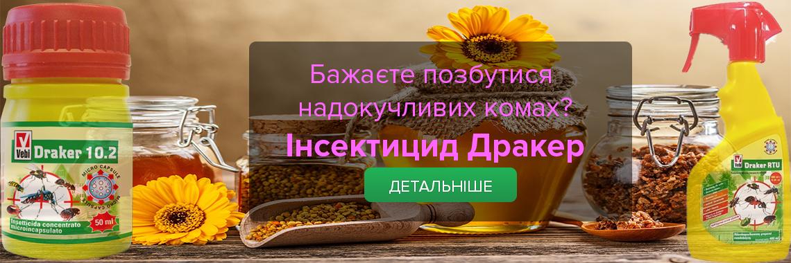 Інсектицид Дракер