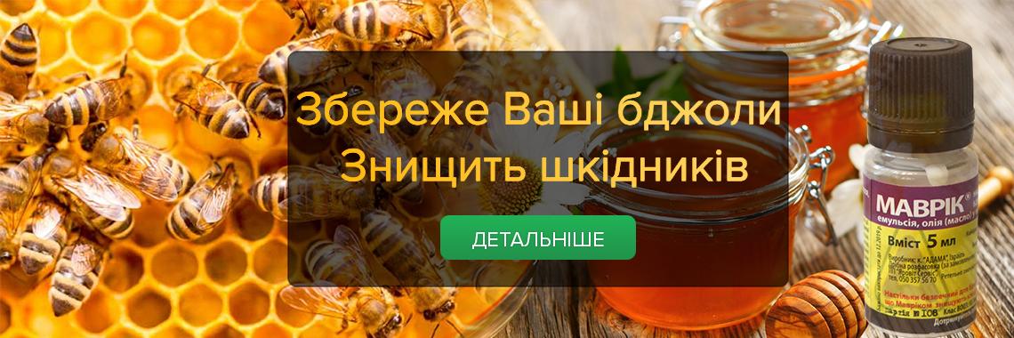 Інсектицид Маврік