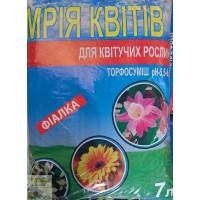 Торфосуміш для фіалок, 7 л. (МК)